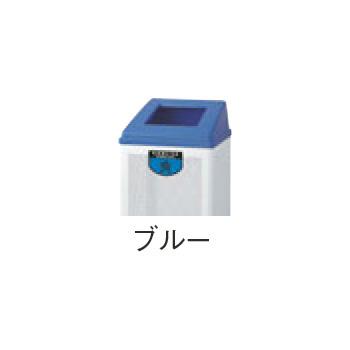 リサイクルボックス RB-PK-350 中 ブルー 約69L【ゴミ箱】【ダストボックス】【ごみ箱】