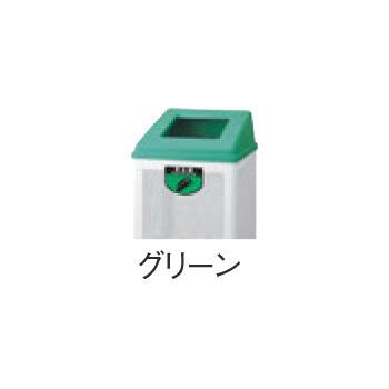 リサイクルボックス RB-PK-350 中 グリーン 約69L【ゴミ箱】【ダストボックス】【ごみ箱】