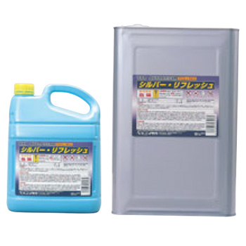 液体 シルバーリフレッシュ 4kg【衛生用品】【清掃用品】【洗浄】