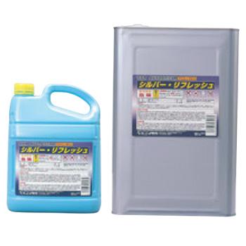 液体 シルバーリフレッシュ 18kg【衛生用品】【清掃用品】【洗浄】