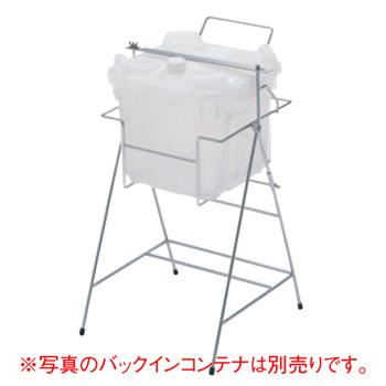 バックインコンテナー用スタンド SK-14【代引き不可】【清掃容器】【清掃用品】【キッチン用品】