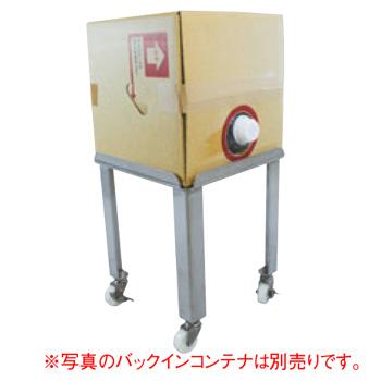 バックインボックス用スタンド S No.10【清掃容器】【清掃用品】【キッチン用品】
