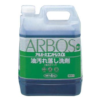 アルボース エンドレスα(洗剤)4kg【清掃用品】【キッチン用品】【洗剤】
