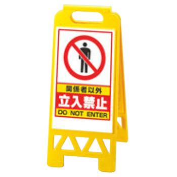 フロアユニスタンド 関係者以外立入禁止868-41AY(両面)【清掃用品】【業務用】【フロアマット】