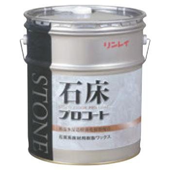 リンレイ 石床用ワックス プロコート 18L【清掃用品】【業務用】【ワックス】