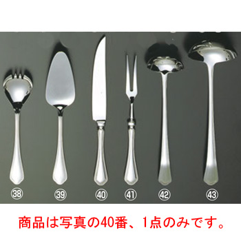 EBM 18-8 シェルブール カービングナイフ(H・H)【カトラリー用品】【卓上小物】【ナイフ】【フォーク】【スプーン】