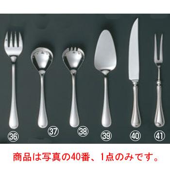EBM 18-8 セシリア カービングナイフ(H・H)【カトラリー用品】【卓上小物】【ナイフ】【フォーク】【スプーン】