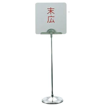 UK 18-8 テーブルリザーブスタンド 菊【店舗美品】【スタンド】【予約スタンド】