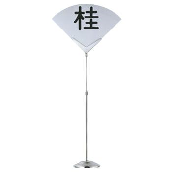 SW 18-8 テーブルナンバースタンド Y型 固定式【店舗美品】【スタンド】【予約スタンド】