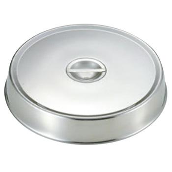 SW 18-8 丸皿カバー 16インチ用【ステンレスカバー】【ステーキカバー】