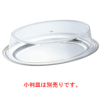 SW アクリル 小判皿カバー 16インチ用【トレーカバー】【丸皿用カバー】
