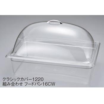 キャルミル クラシックカバー 1220 321-12【ディスプレイカバー】