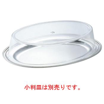 SW アクリル 小判皿カバー 12インチ用【トレーカバー】【丸皿用カバー】