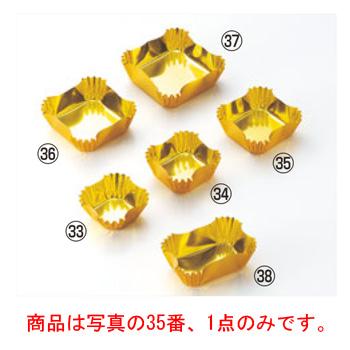 角型カップ 旬彩の器 双金(300枚)M33-754【小皿】【ミニカップ】