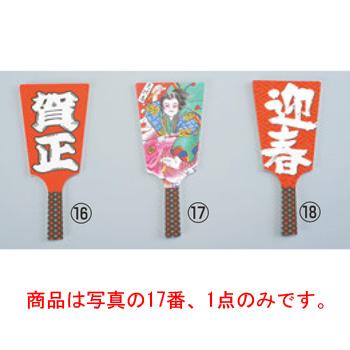 飾り羽子板 No.6604-20(60枚入)恵比寿【演出用小物】