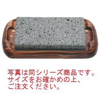 石焼セット SA-52(中)【代引き不可】【コンロ】【卓上焼】【石焼調理器】