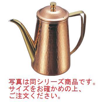 銅 槌目入 コーヒーポット 5人用 740cc【業務用】【ポット】【銅製】
