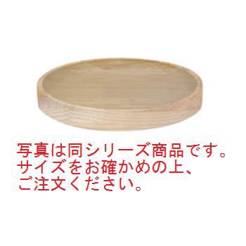 バラエティプレート ホワイトアッシュ 130034 φ300【トレー】【プレート】【木製プレート】