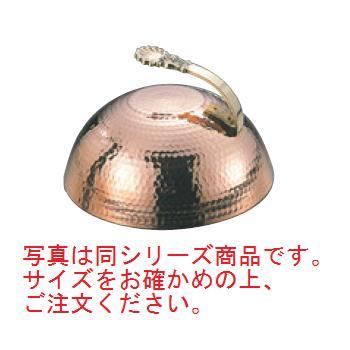 EBM 銅 丸 ステーキカバー 中 φ270【ステーキカバー】【鉄板焼きカバー】