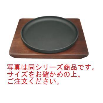 IK 鉄 スタッキングステーキ皿 21cm 11303【ステーキ皿】