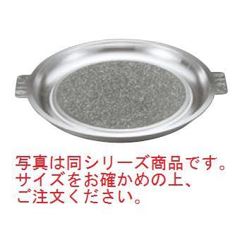 長水 遠赤 石焼プレート アルミ枠付 32cm【代引き不可】【韓国料理】