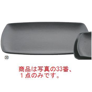 天目砂鉄 角皿 34cm【プレート】【皿】