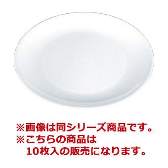 プラ容器 丸皿 白(10枚入)D-45【弁当容器】【プレート】【皿】