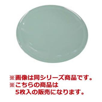 プラ容器 高台皿(5枚入)尺4 青磁【弁当容器】【プレート】【皿】