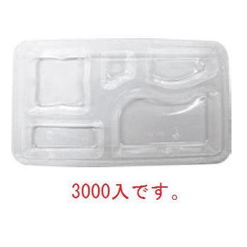 器美の追求 副食固定 F-198用 中仕切 SP-198T(3000入)【弁当容器】【プレート】【皿】