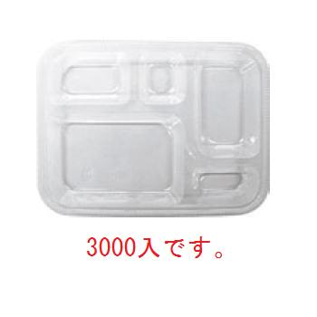 器美の追求 副食固定 F-148用 中仕切 SP-148T(3000入)【弁当容器】【プレート】【皿】
