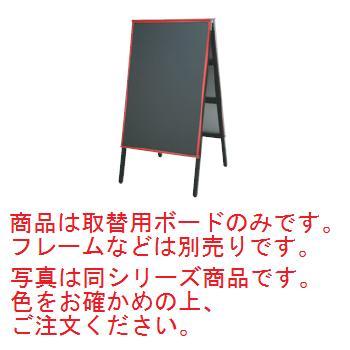A型黒板アカエ 取替用ボード AKAE-745BOR マーカーグリーン【立て看板】【黒板】【メニュー看板】