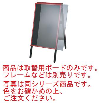 A型黒板アカエ 取替用ボード AKAE-906BOR マーカーホワイト【立て看板】【黒板】【メニュー看板】