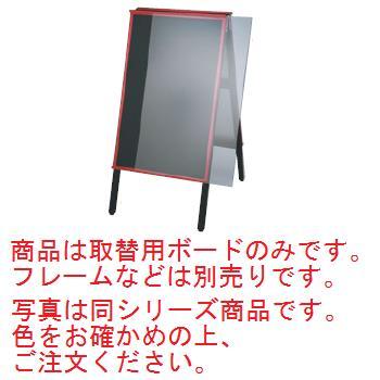 A型黒板アカエ 取替用ボード AKAE-906BOR マーカーグリーン【立て看板】【黒板】【メニュー看板】