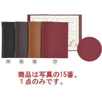 シンビ 皮製メニューブック KM-201-P 茶【メニューブック】【お品書き】【メニューファイル】