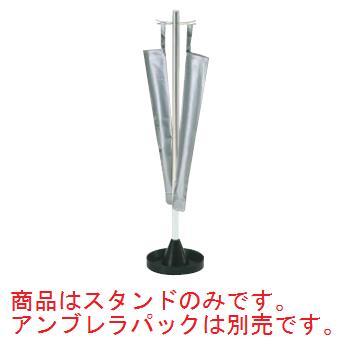 アンブレラバックスタンド UBS-X-3【傘袋】【傘立て】【ロビー用品】
