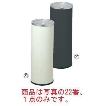 スモーキングスタンド NS106 ブラック【灰皿】【スタンド灰皿】【ロビー用品】