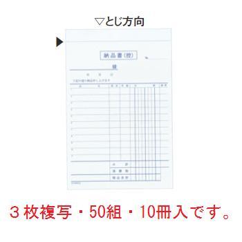 納品書 複写 BN903S 消費税対応 3枚複写(50組10冊入)【伝票】【会計表】