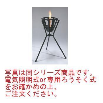 演出用かがり火 松明小型 専用ろうそく式 SX-005【代引き不可】【篝火】【店頭飾り】【料亭】【旅館】