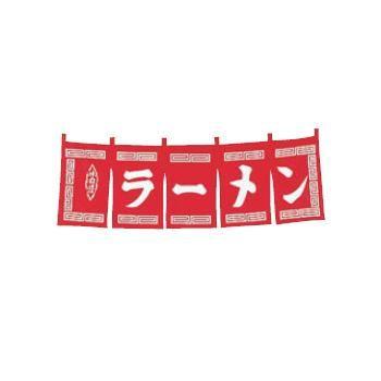 ラーメン のれん WN-007 赤【暖簾】【屋台】【飲食店用】【木綿製】【店頭備品】