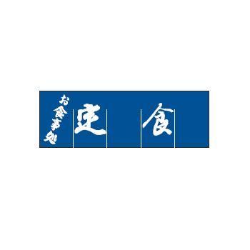 定食 のれん WN-039【暖簾】【屋台】【飲食店用】【木綿製】【店頭備品】
