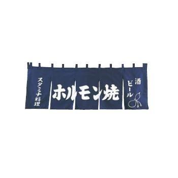 EBM ホルモン焼 のれん YC-9【暖簾】【屋台】【飲食店用】【木綿製】【店頭備品】