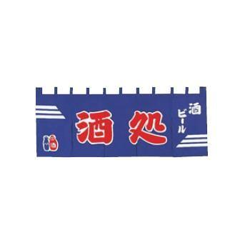 EBM 酒処 のれん YC-6【暖簾】【屋台】【飲食店用】【木綿製】【店頭備品】