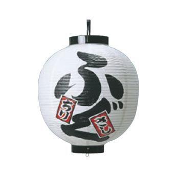 ビニール提灯 332 ふぐ 15号丸(白地黒文字)【飲食店提灯】【屋台】【サイン】