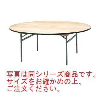 円 テーブル KBR1800【代引き不可】【テーブル】【円形テーブル】