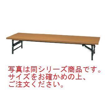 会議用テーブル ロータイプ折りたたみ チーク色 KR1860NT【代引き不可】【テーブル】【会議室用】【折りたたみ式テーブル】【ホール備品】