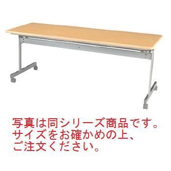 会議用テーブル 跳ね上げ式 ネオナチュラル KS7545NN【代引き不可】【テーブル】【会議室用】【跳ね上げ式テーブル】【ホール備品】