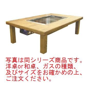 ガス式 鉄板焼テーブル 和卓 YBGS-12036 LP【代引き不可】【鉄板焼きテーブル】【ガス鉄板焼き器】【お好み焼き】【鉄板焼き】【焼きそば】