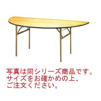 半円 テーブル KBH2000【代引き不可】【テーブル】【半円形テーブル】
