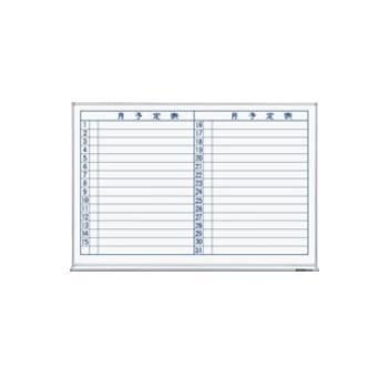 コクヨ ホワイトボード(月行事ヨコ書き)FB-23MWNC【ホワイトボード】