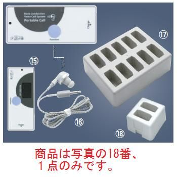 ソネット君 携帯受信機専用小型充電スタンド(2台用)SCH-2【呼び鈴】【呼び出しチャイム】【ワイヤレスチャイム】